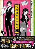 (二手書)花妖愛娜溫的獨白:女學生偵探系列(3)