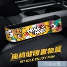車載收納盒頑速座椅縫隙儲物盒車內座位夾縫收納盒裝飾車載置物汽車用品大 快速出貨