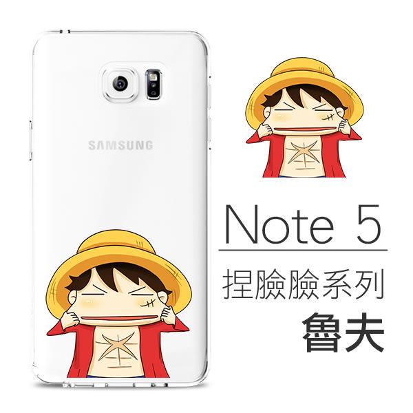[Samsung Note 5] 捏臉臉系列 超薄TPU 客製化手機殼 喬巴 魯夫 艾斯 羅
