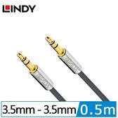 LINDY林帝 CROMO LINE 3.5mm立體音源 公對公 0.5m