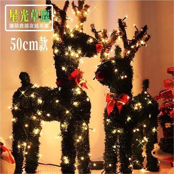 【南紡購物中心】【i58】聖誕星光草鹿浪漫佈置   麋鹿50cm   附星光燈  擺飾  櫥窗  高質感