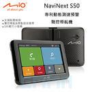 現貨【送16G記憶卡】NaviNext S50 5吋 輕巧小螢幕 動態測速預警 支援胎壓偵測 聲控導航 景點語音搜尋