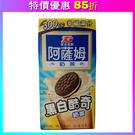 【免運直送】阿薩姆黑白酷奇奶茶300ml(24瓶/箱)*2箱 -02