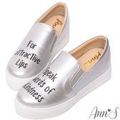 Ann'S升級超舒適英文刺繡內增高懶人鞋-銀