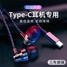 有線耳機 type-c耳機適用華為p40p30p20nova5/7pro榮耀20小米11/8 智慧 618狂歡