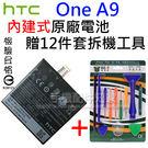【贈拆機工具】HTC One A9 A9u B2PQ9100 需拆解手機 內建式原廠電池/2150mAh-ZY