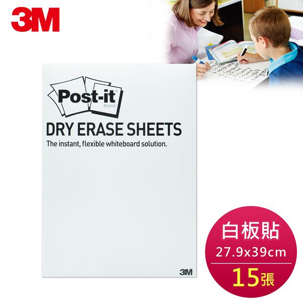 【3M】Post-it利貼狠黏 DEF-PackLg 多用途白板貼(11x15.375吋*15張) 7100090791