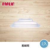 【FARLIN】吸乳器配件 壓縮閥(一組兩入)