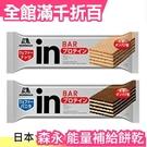日本 森永 IN Bar 能量補給餅乾 14入 高蛋白能量棒 營養補給 健身 蛋白質10g 糖質40%【小福部屋】