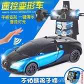 兒童電動玩具感應變形遙控汽車金剛機器人充電動遙控車男孩玩具車igo 美芭