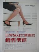 【書寶二手書T1/行銷_BXM】世界NO.1女業務的銷售聖經_鄭淑慧, 渡邊明日香