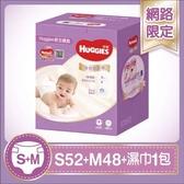 【好奇】裸感嬰兒新生禮箱 (S52片x2包+M48片x1包+超厚倍柔溼巾64抽x1包) 新包裝【艾保康】