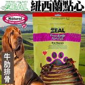 【培菓平價寵物網】ZEAL岦歐》紐西蘭點心牛肋排骨-125g