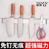 尚合 不銹鋼磁力刀架廚房用品壁掛磁性刀架菜刀具架吸刀磁鐵刀架