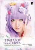 (二手書)日本超人氣的Cosplay彩妝聖典:化身動漫&遊戲角色的百變妝容