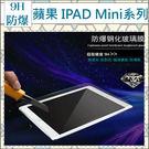 蘋果 IPad Mini4 Mini 1 2 3  鋼化膜 9H玻璃保護貼 平板鋼化膜 蘋果ipad保護貼 螢幕玻璃貼 AE