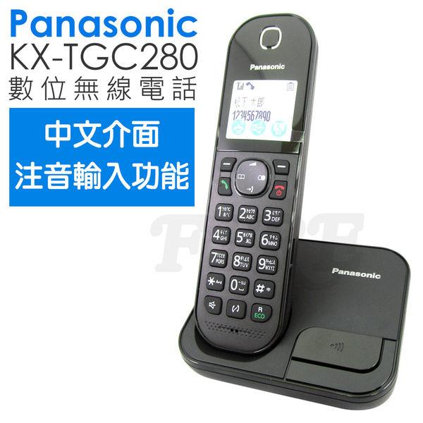 【贈燈泡】Panasonic國際牌 KX-TGC280 DECT數位無線電話 中文介面 注音輸入 公司貨 KX-TGC280TWB