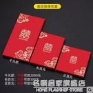 紅包結婚個性創意喜字利是封小號婚慶禮用品萬元改口費大號紅包袋 名購居家