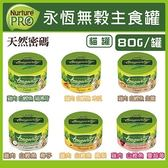 *WANG*【12罐組加送1罐】美國Nurture PRO天然密碼 永恆無穀貓咪主食罐80g 六種口味