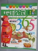 【書寶二手書T6/少年童書_PEF】地球公民365_創刊號_魔鬼阿諾等
