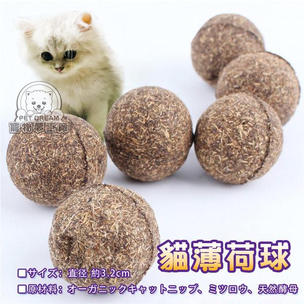 純天然野生貓薄荷球 貓主子最愛 玩耍去毛球 日本樂天拍賣同步販售 高壓製成