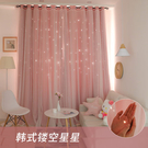 店鋪熱賣 遮光窗簾公主風簡約現代韓式镂空星星臥室飄窗紗少女ins網紅成品