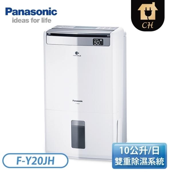 Panasonic 國際牌 10公升 W-HEXS雙重清淨除濕機 F-Y20JH