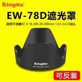 遮光罩EW-78D遮光罩for 佳能18-200mm鏡頭 28-200佳鏡頭單反相機配件