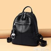 後背包 後背包女2021新款潮韓版時尚百搭女士包軟皮大容量書包旅行pu包包 美物