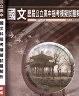 二手書R2YB108年1月十四版《歷屆公立高中 國文科指考模擬試題解析 98~1
