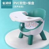 兒童餐椅 吃飯餐椅兒童椅子座椅靠背椅叫叫椅餐桌椅卡通0-5歲寶寶使用TW【快速出貨超夯八折】