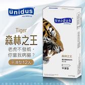 衛生避孕套 unidus優您事 動物系列保險套-森林之王-平滑型 12入 加大53mm 老虎款