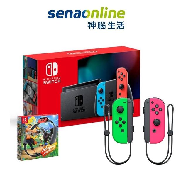 【神腦生活】任天堂 Switch 紅藍主機+健身環大冒險 同捆組+Joy-Con 控制器 粉紅綠