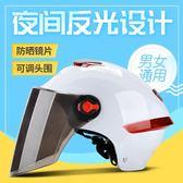 機車頭盔男女士夏季半盔四季通用安全帽防曬個性酷 萬客居