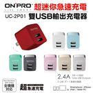 奇膜包膜 ONPRO 原廠 雙孔 USB...