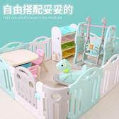 兒童室內遊戲圍欄滑梯組合樂園寶寶安全柵欄家用嬰幼兒爬行墊護欄xw【優兒寶貝】