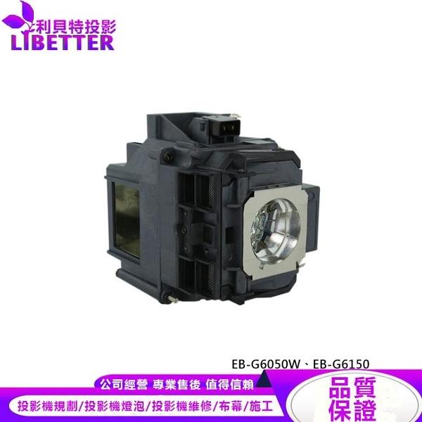 EPSON ELPLP76 副廠投影機燈泡 For EB-G6050W、EB-G6150