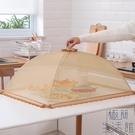 飯菜罩防塵可折疊餐桌家用防蒼蠅罩【極簡生活】