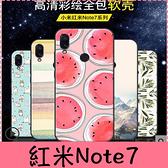 【萌萌噠】Xiaomi 紅米Note7 (6.3吋) 文藝彩繪磨砂 卡通塗鴉 全包磨砂軟殼 超薄防指紋 手機殼 手機套
