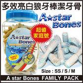 *KING WANG*A-Star Bones 多效亮白雙頭狼牙棒 潔牙骨-(桶裝家庭號)