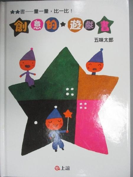 【書寶二手書T4/少年童書_MML】創意的遊戲書:量一量,比一比_五味太郎