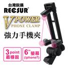 RECSUR台灣銳攝VPower強力手機夾自拍夾RB-601