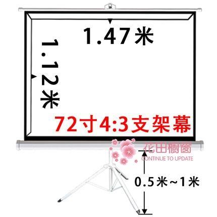 投影幕 高清支架幕布家用行動便攜式投影儀幕布 簡易落地高清投影機幕布屏幕T