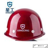 星工安全帽工程工地建筑施工勞保防砸領導電工安全頭盔免費印字