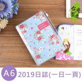 珠友 BC-50348 2019年A6/50K日誌(1日1頁)手帳/日記/日計劃-花漾