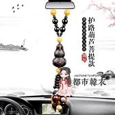 車內飾品 汽車掛件男士高檔桃木車載裝飾品擺件車上創意保平安符車內吊墜 3色