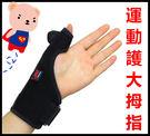 ❤運動護大拇指護腕(單支)❤拇指護套❤運動用品運動護具護手掌可搭護膝護腰護踝護肘護指