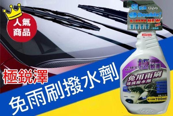 極銳澤 日本奈米 免雨刷 玻璃撥水劑 快速成膜 750ml經濟包裝 120天持久 雨刷不跳動 雨珠效果