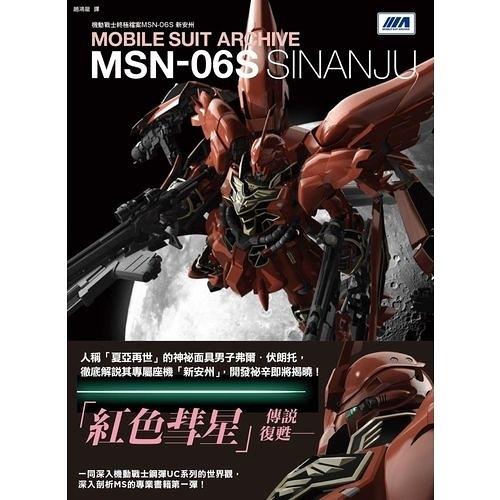 機動戰士終極檔案MSN-06S新安州