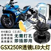 適用GSX250R豪爵GW250摩托車led大燈H4透鏡NS110I/R改裝